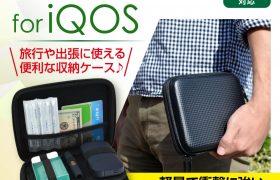 旅行や出張に最適!軽量で衝撃に強いセミハードポーチ♪ 「iQOS トラベルEVAポーチ」を販売開始!