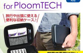 旅行や出張に最適!まとめて収納できる便利なポーチ♪ 「PloomTECH トラベルEVAポーチ」を販売開始!