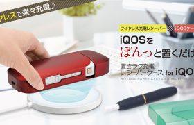 ポンっと置くだけでiQOSチャージャーをワイヤレス充電!『置きラク充電レシーバーケース for iQOS』