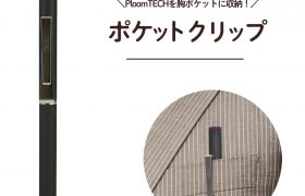 PloomTECH用『ポケットクリップ』を販売開始