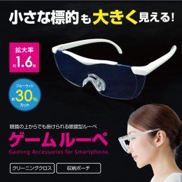 ゲーミング眼鏡型ルーペ『ゲームルーペ』を販売開始