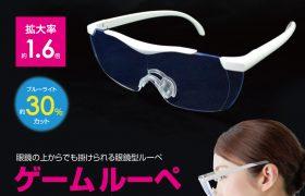 ゲーミング眼鏡型ルーペ『ゲームルーペ』