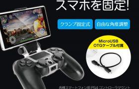 各種スマートフォン用PS4コントローラマウント <br>『コントローラマウント』