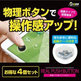 各種スマートフォン用アタッチメント<br>『リアルプッシュボタン』を販売開始