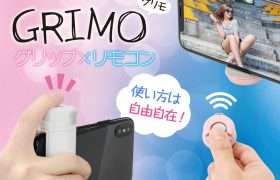 各種スマートフォン用グリップ&リモコン<br>『GRIMO(グリモ)』を販売開始
