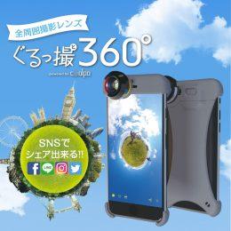 iPhone用全周囲撮影レンズ<br>『ぐるっ撮360°』を販売開始