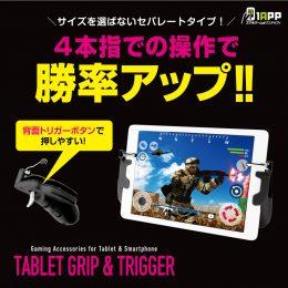 各種スマートフォン用アタッチメント<Br>『タブレットグリップ&トリガー』を販売開始
