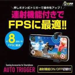 各種スマートフォン用アタッチメント<Br>『オートトリガー』を販売開始
