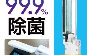 紫外線除菌ライト『ハンディUV-Cライト』を販売開始