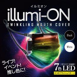 7色に光るマウスカバー『illumi-ON イルミオン』の予約受付を開始