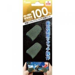 各種スマホ・タブレット用指サック<br>『スムースフリックキャップ100』<br>2021年3月4日(木)より販売を開始!